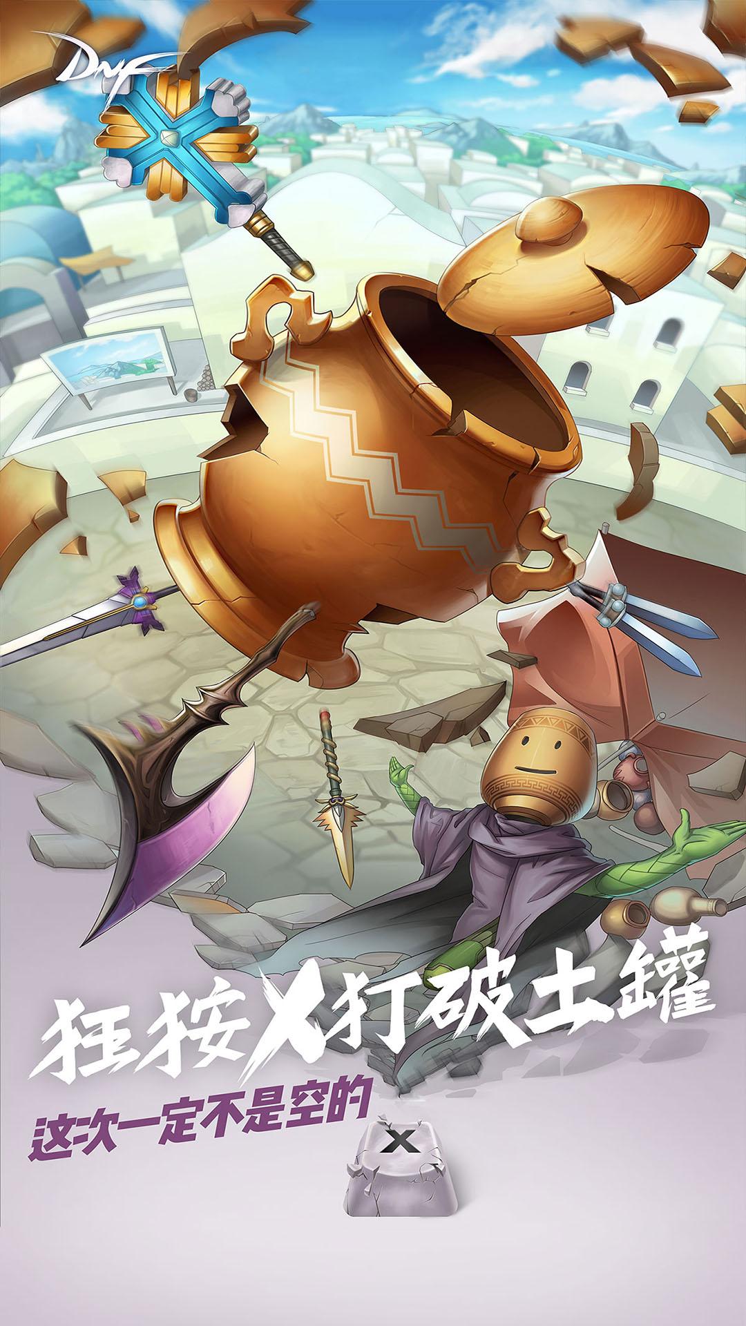 地下城与勇士小游戏图片简约手机壁纸下载