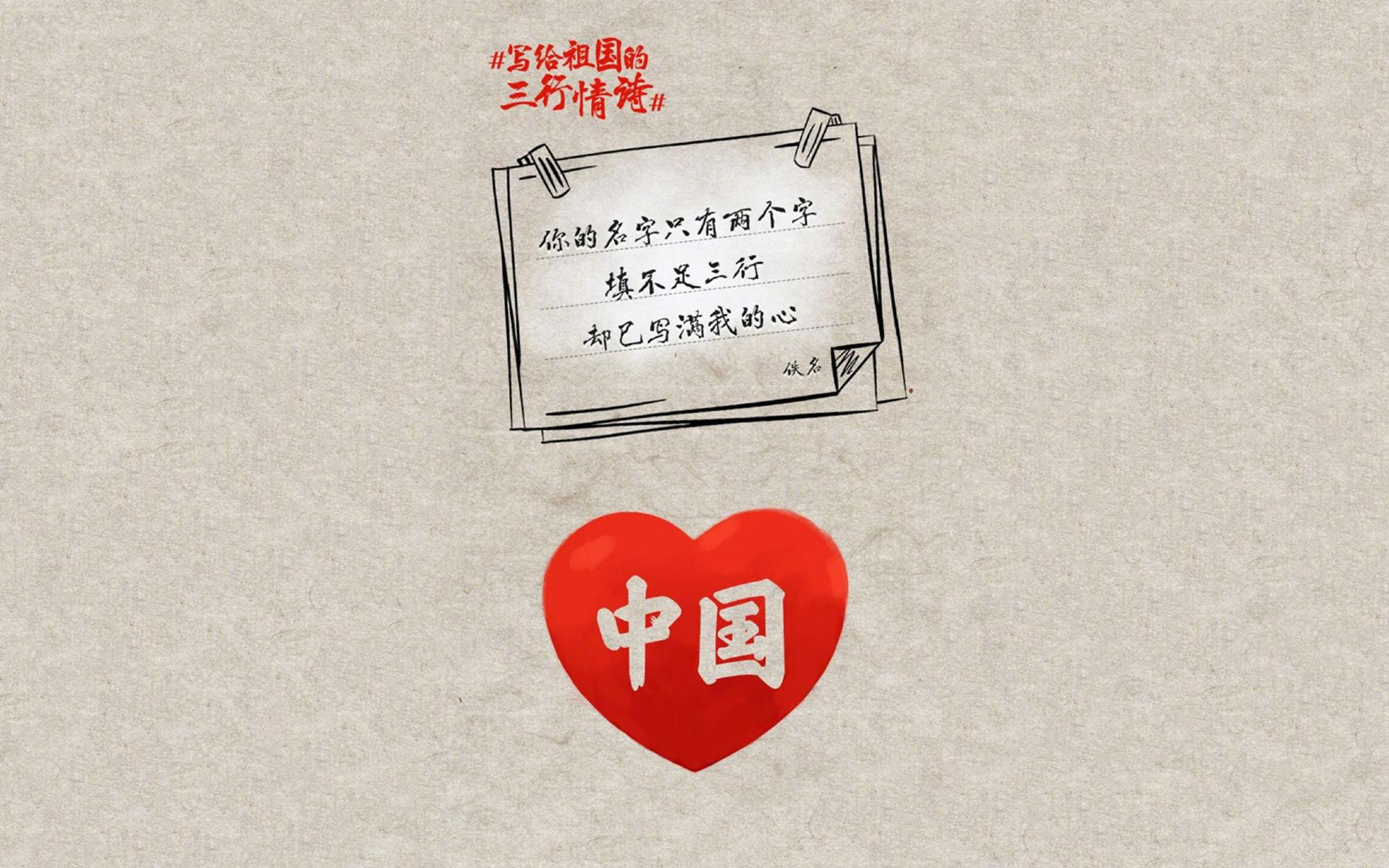 中国国庆节祝福语动态电脑桌面壁纸