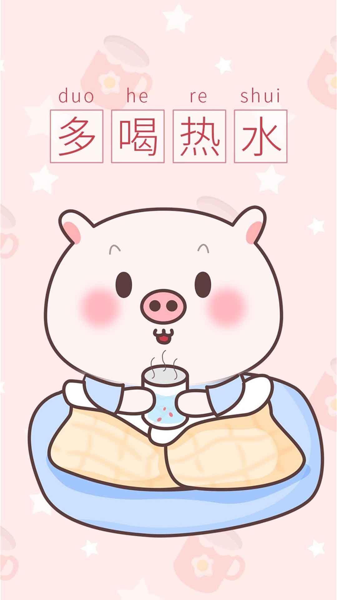 多喝热水情侣直男搞笑文字卡通小猪高清苹果手机壁纸图片