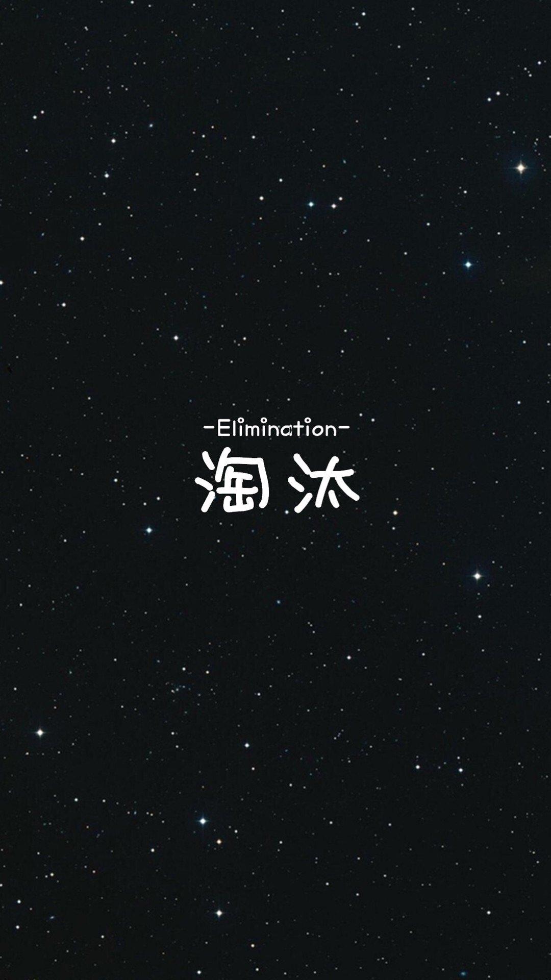 黑色星空背景简单文字控创意手机壁纸