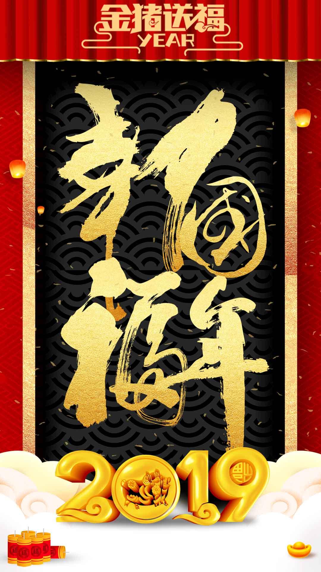 喜迎新年祝福文字高清手机养眼壁纸