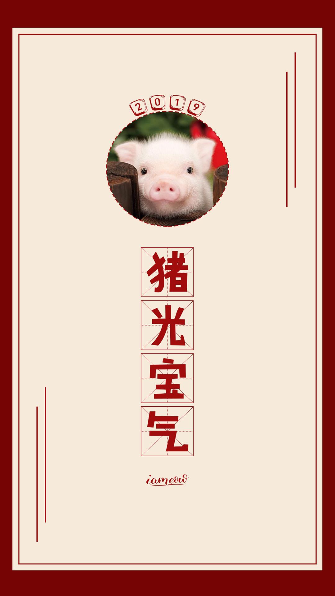 可爱萌猪祝福创意手机可爱桌面壁纸
