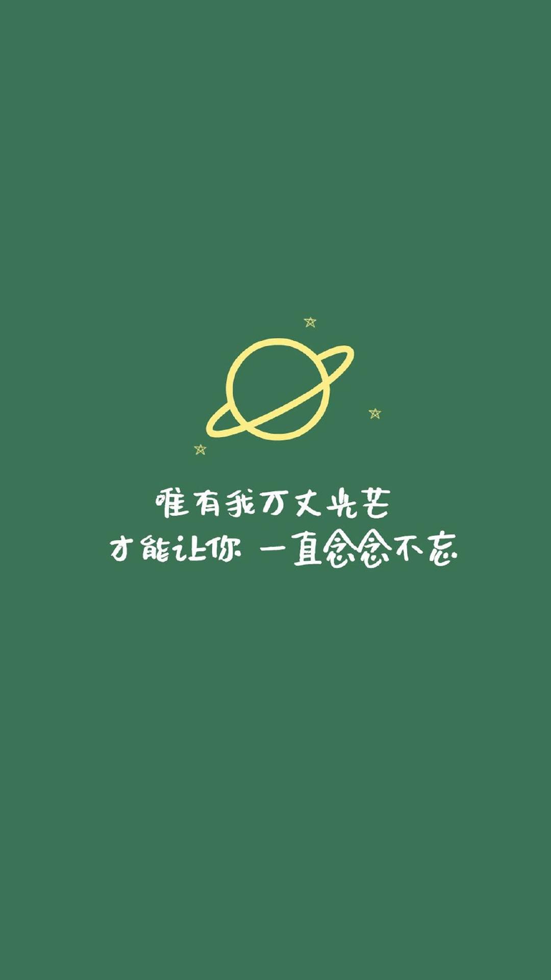 绿色背景创意文字图片手机锁屏壁纸