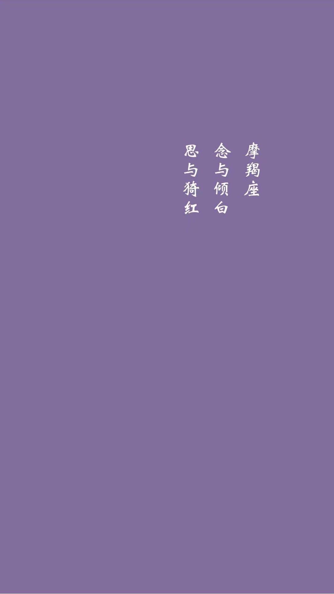 唯美星座文字纯色背景壁纸图片