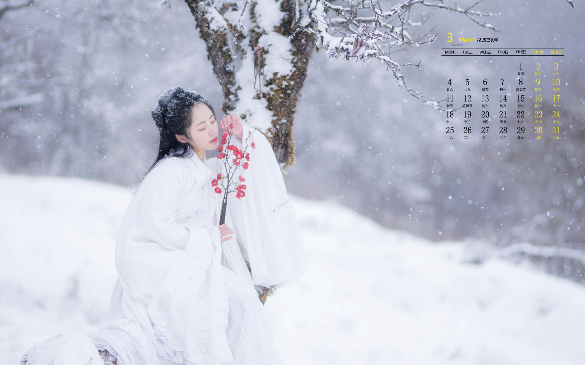 唯美古装美女冬日雪中高清日历壁纸