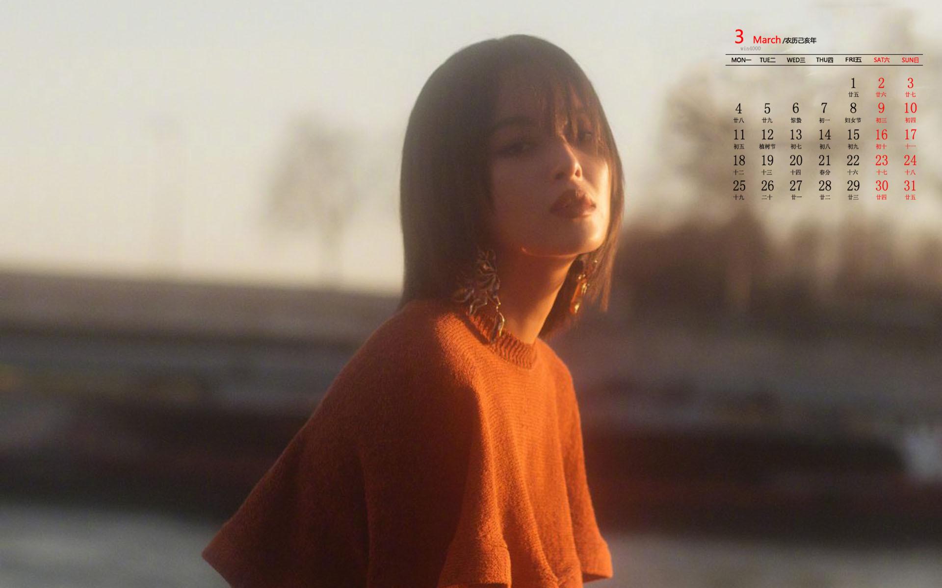 演员辛芷蕾魅力阳光户外日历壁纸