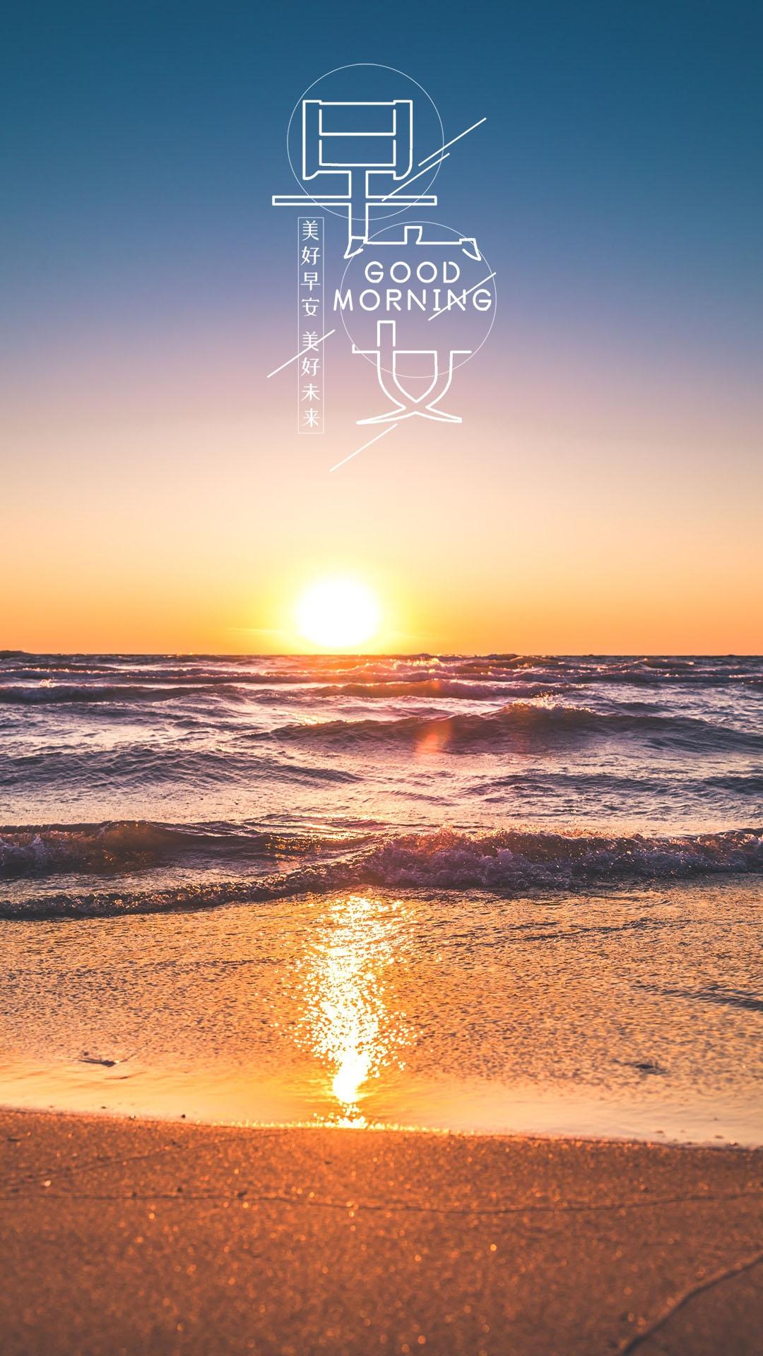 唯美早安海边手机锁屏图片