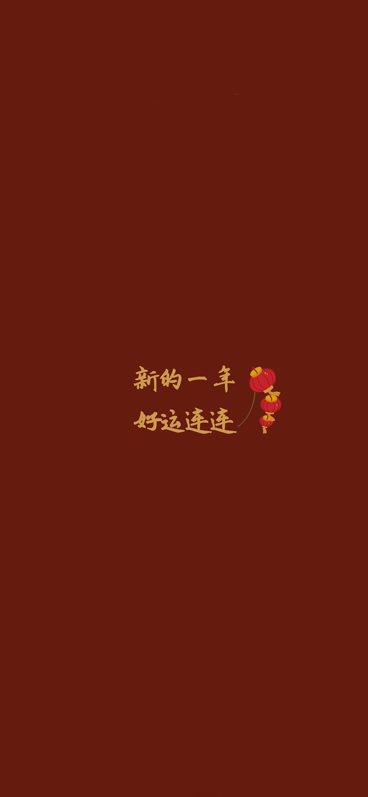 简约红色的新年写祝福手机唯美壁纸