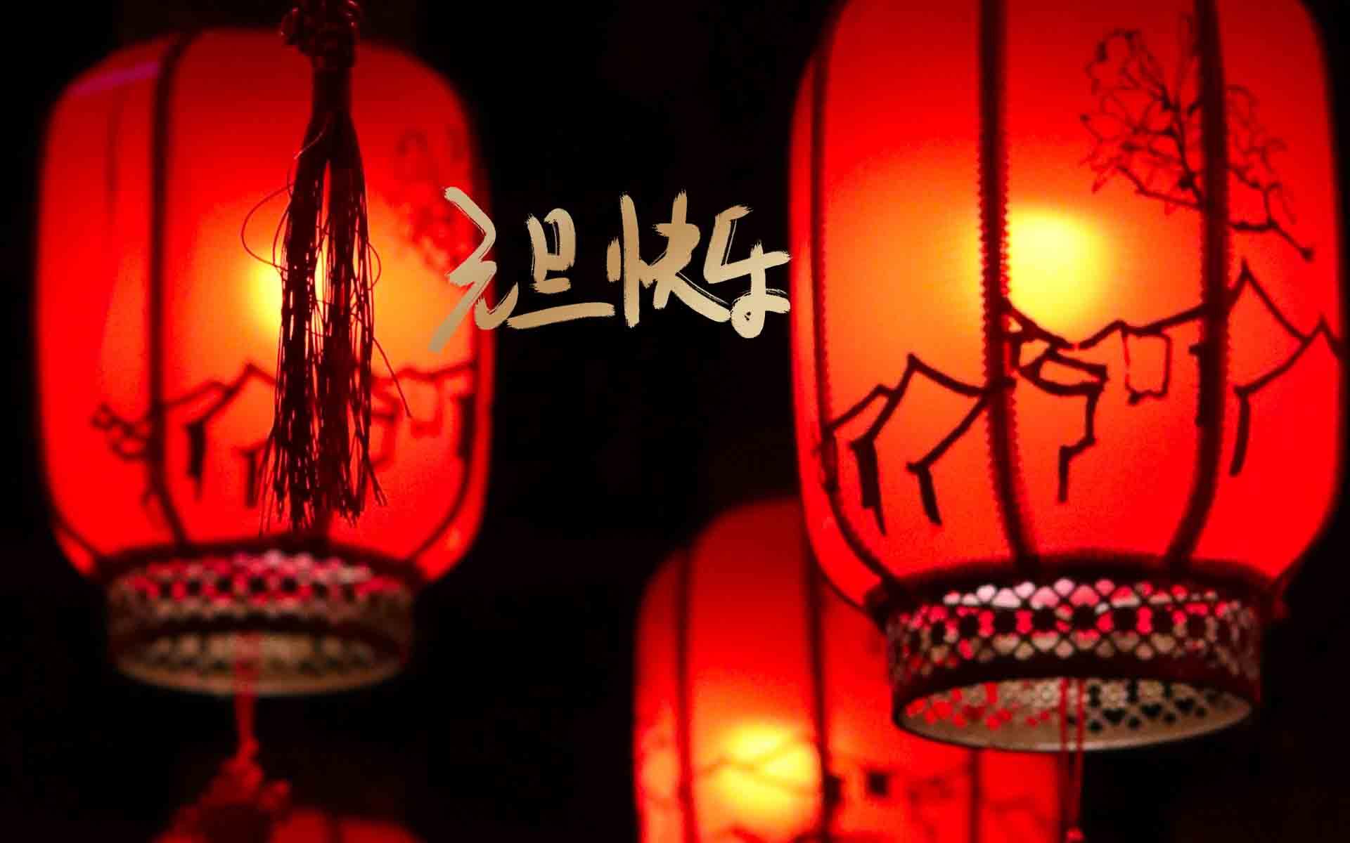 元旦快乐漂亮的灯笼图片