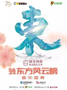 第26届东方风云榜音乐盛典